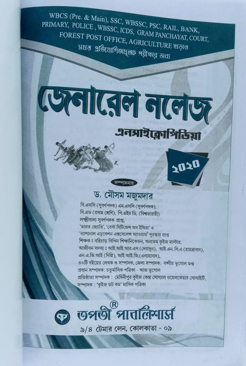 General Knowledge Encyclopedia 2019 By Tapati