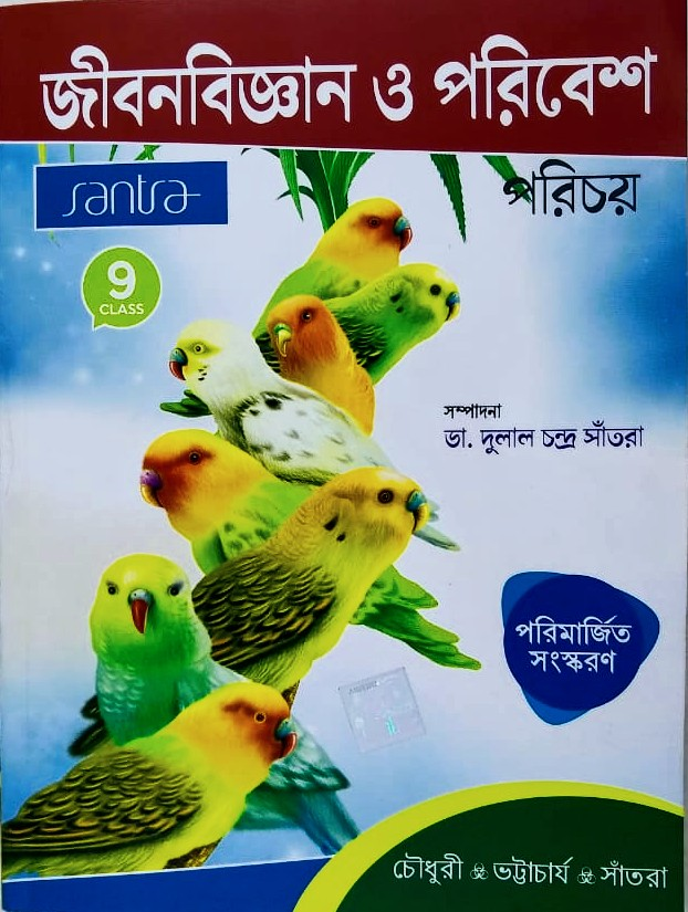 Santra JIban Bigyan O Paribesh Parichay – IX 2020 new edition