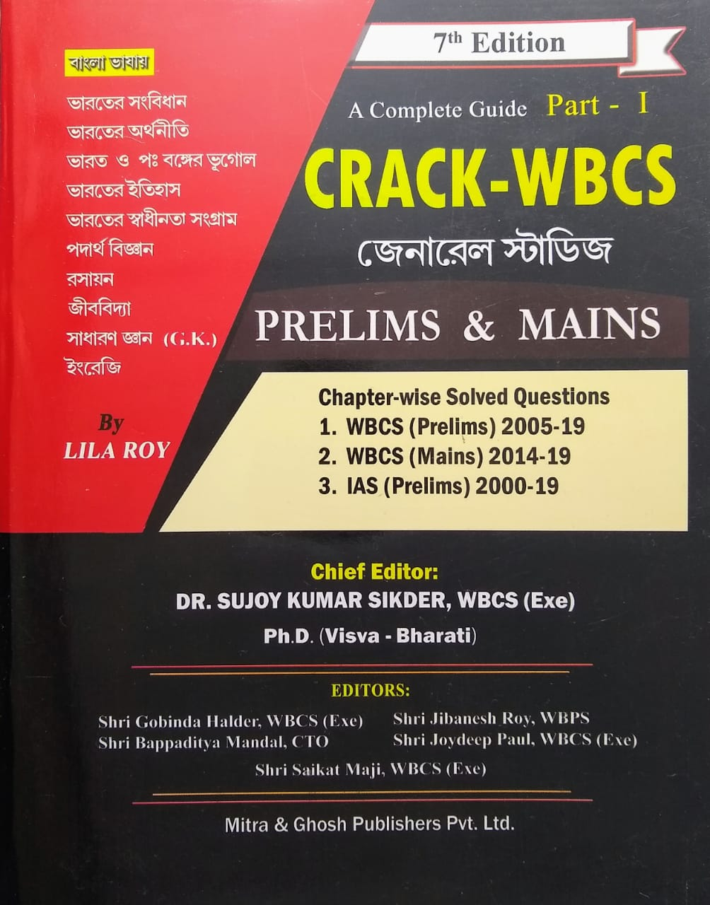 CRACK WBCS GENERAL STUDIES Part 1 New update 2020