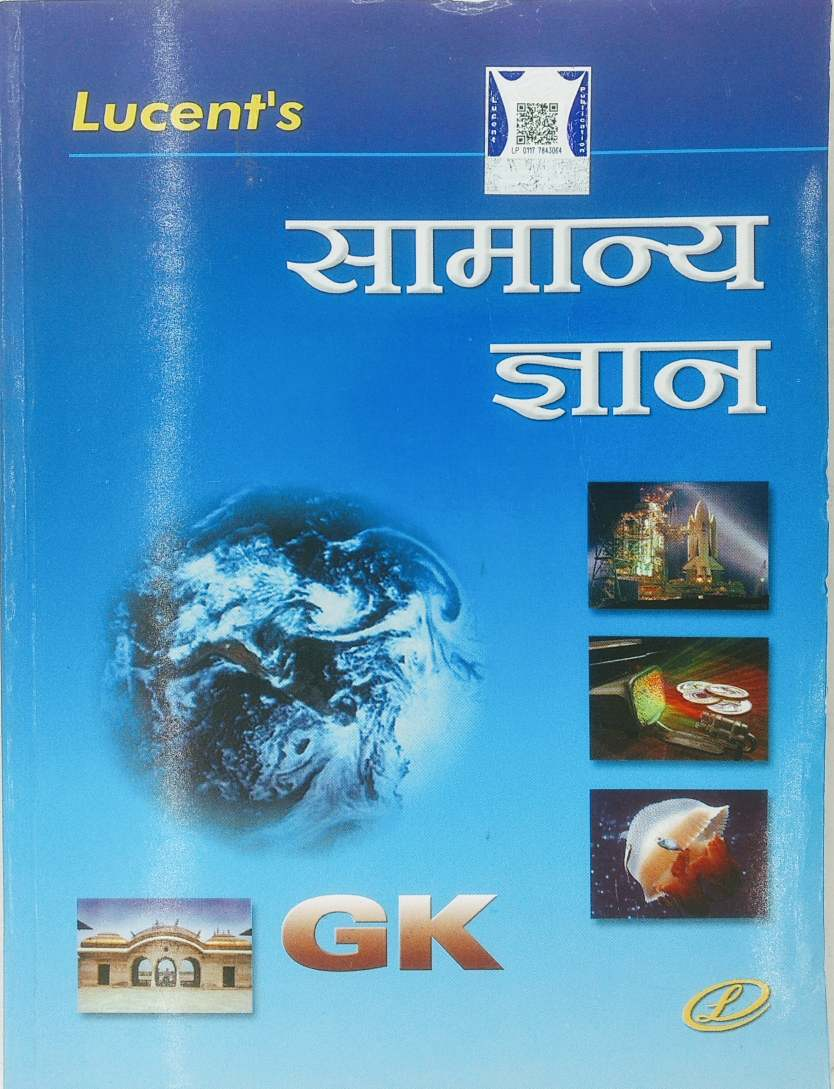 Lucent General Knowledge hindi