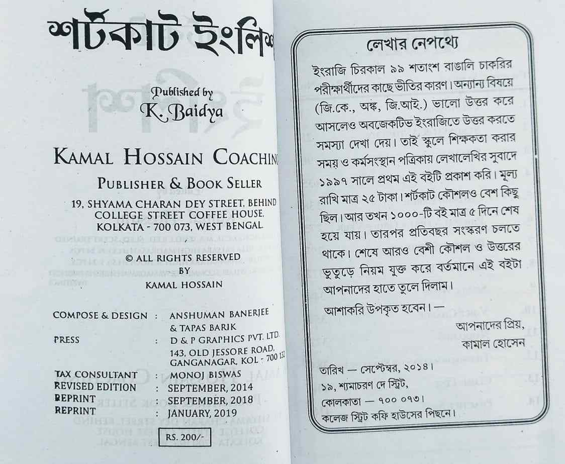Kamal Hossein Short Cut English