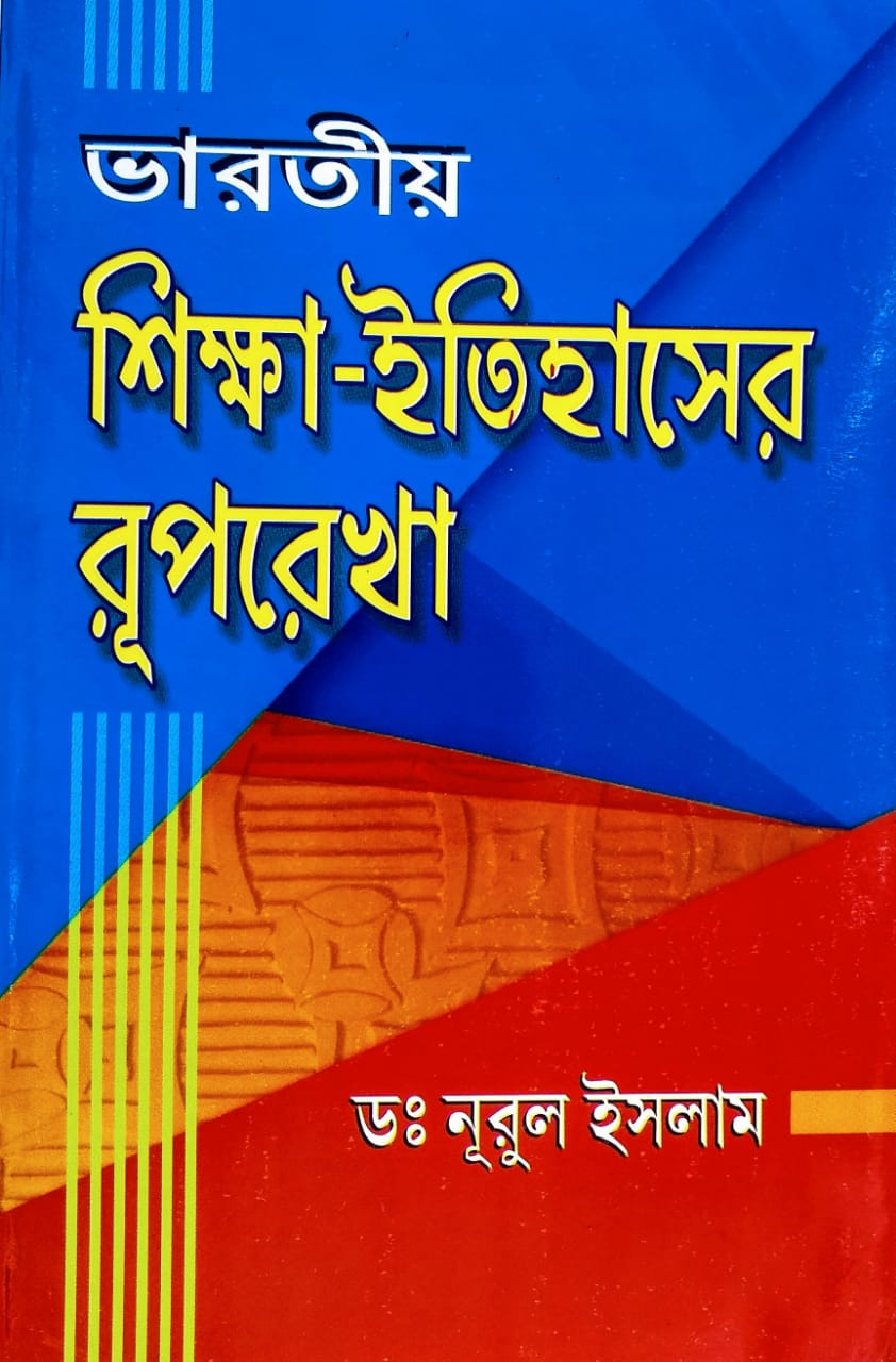 Indian Education-History Outline By Dr. Nurul Islam