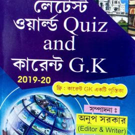 Latest Wrold Quiz and Current G.K edition 2019-2020