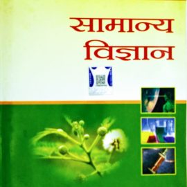 Lucent's General Science Hindi Edition 2019