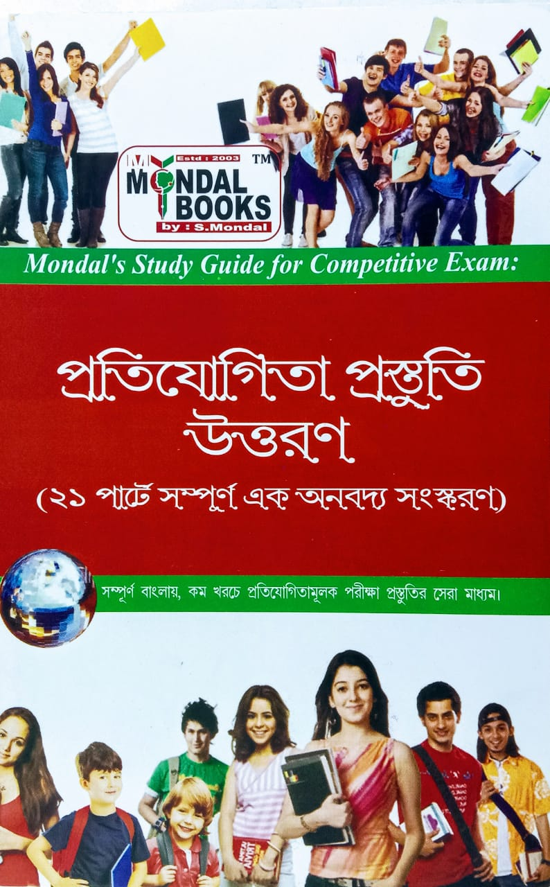 Mondal's Study Guide for Competitive Exam