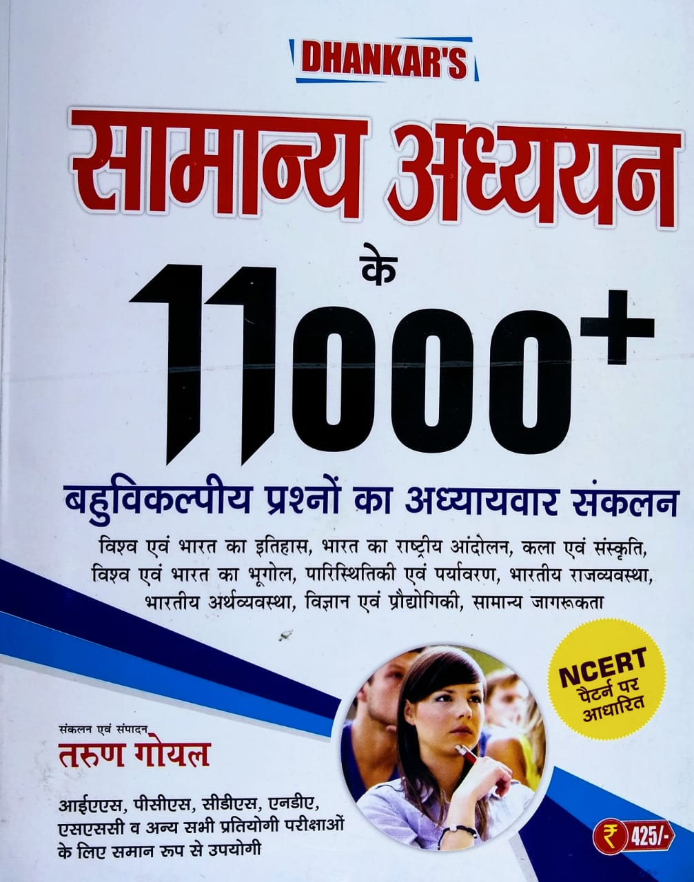 Tarun GOYAL 11000+ MCQ General Studies Hindi edition 2019