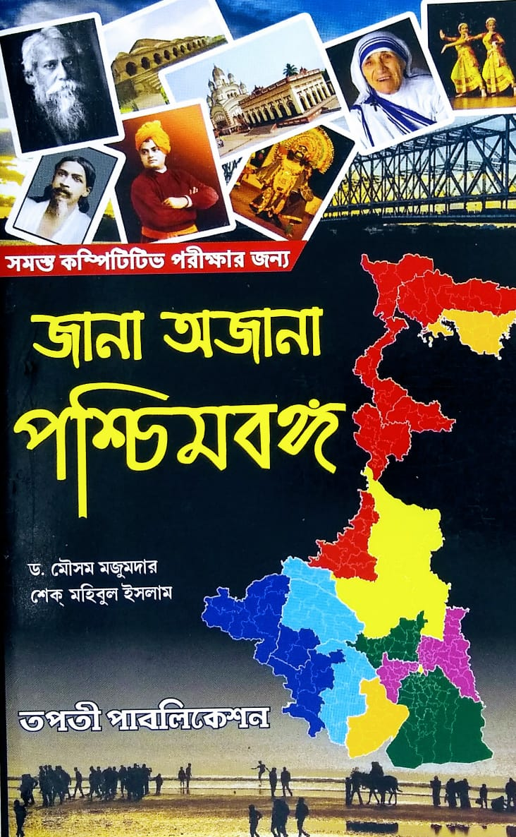 The Known Is Unknown West Bengal By Tapati