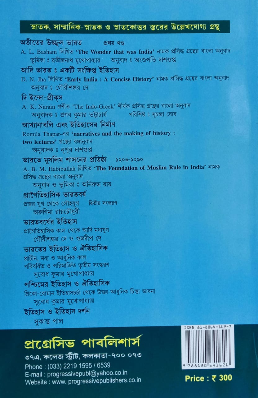 The Wonder That was India Voll 2 (Bengali)