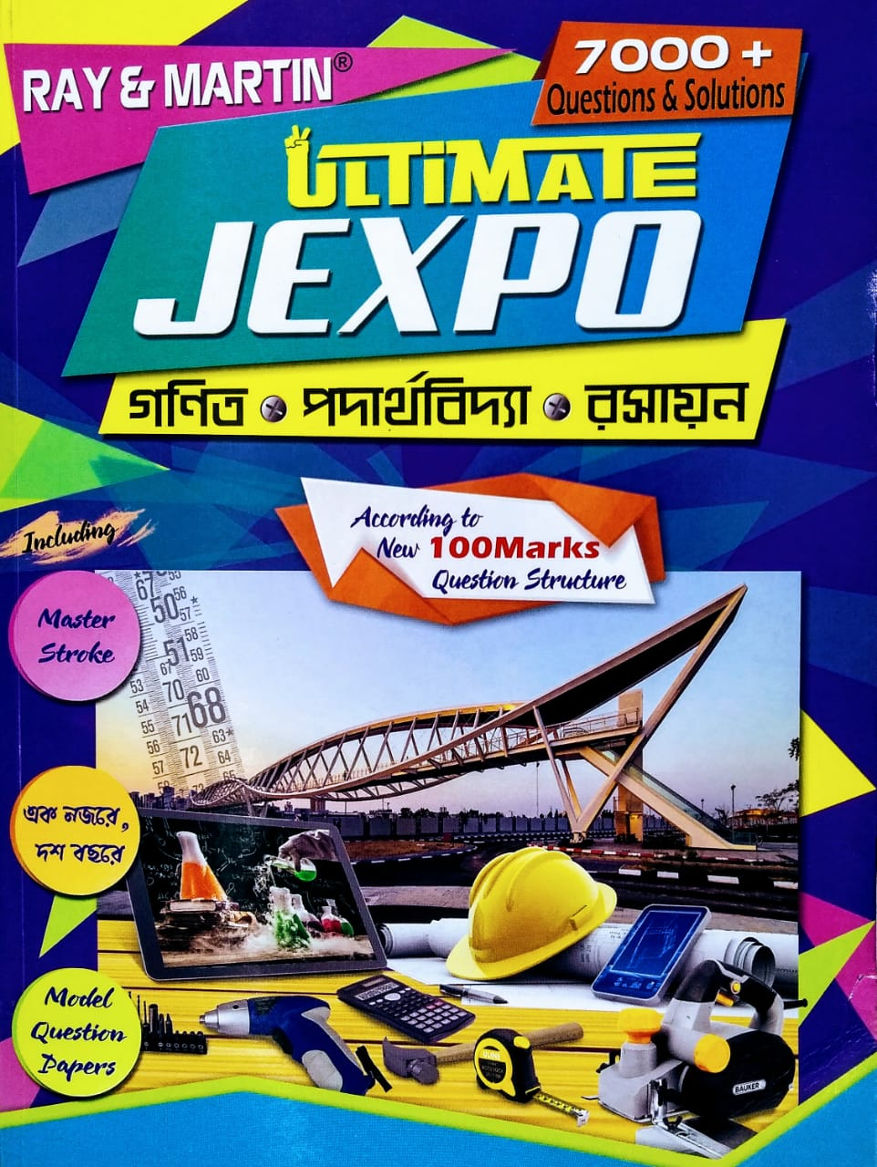 ULTIMATE JEXPO BY RAY & MARTIN New Edition