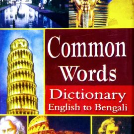 Common Words Dictionary English to Bengali