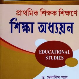 EDUCATIONAL STUDIES By Rita Publisher