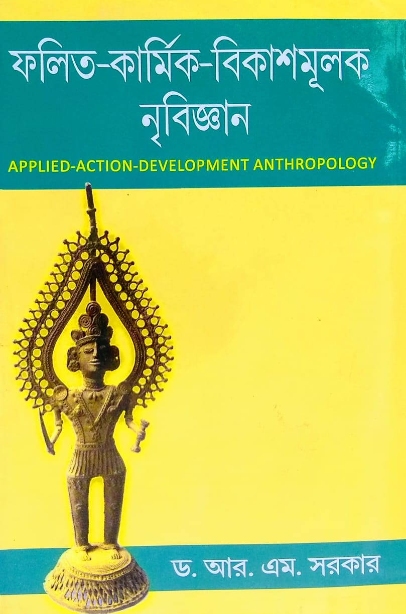 APPLIED ACTION DEVELOPMENT ANTHROPOLOGY