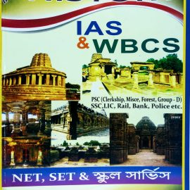 INDIAN HISTORY New Edition 2019