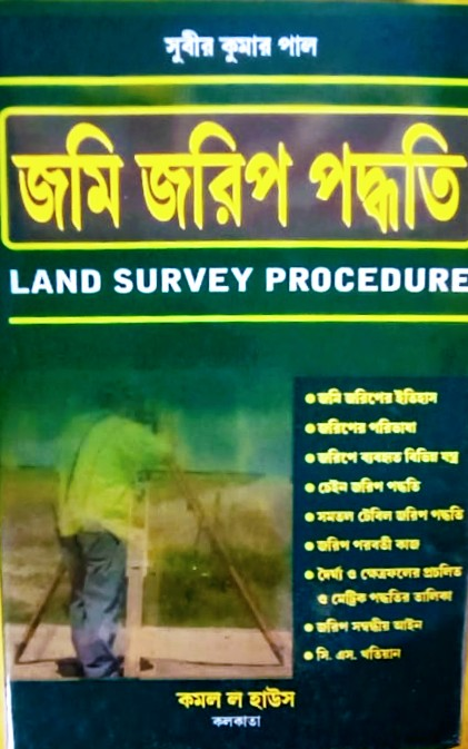LAND SURVEY PROCEDURE By Sudhir Kumar Pal