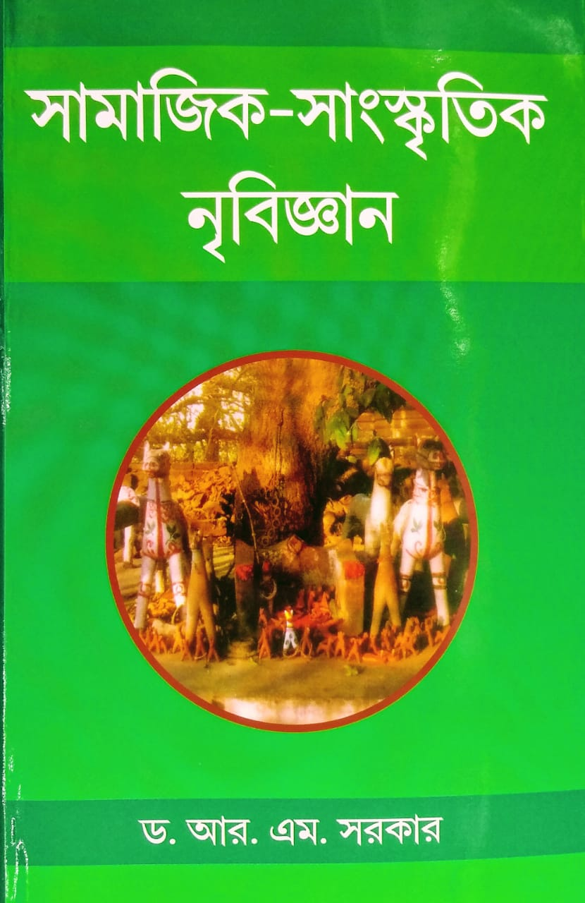 Social-Cultural Anthropology By Dr. R.M. Sarkar