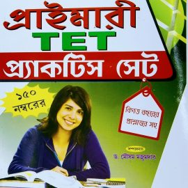 Tapati Primary TET Practice set New Edition