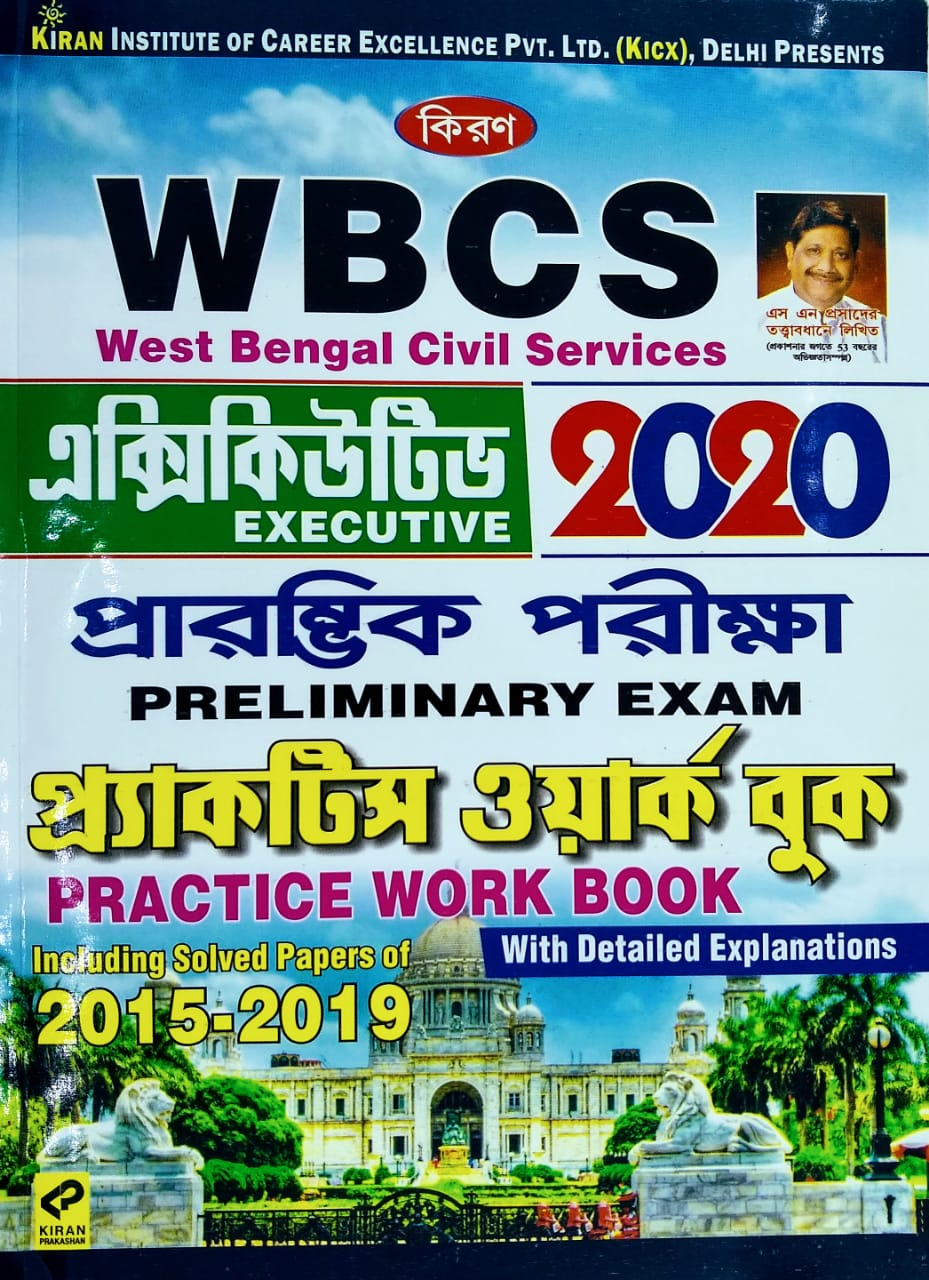 WBCS EXECUTIVE 2020 PRELIMINARY PRACTICE WORK BOOK BY KIRAN