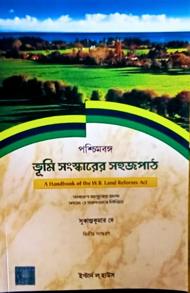 West Bengal Lessons for land reform By Sukant Kumar Dey
