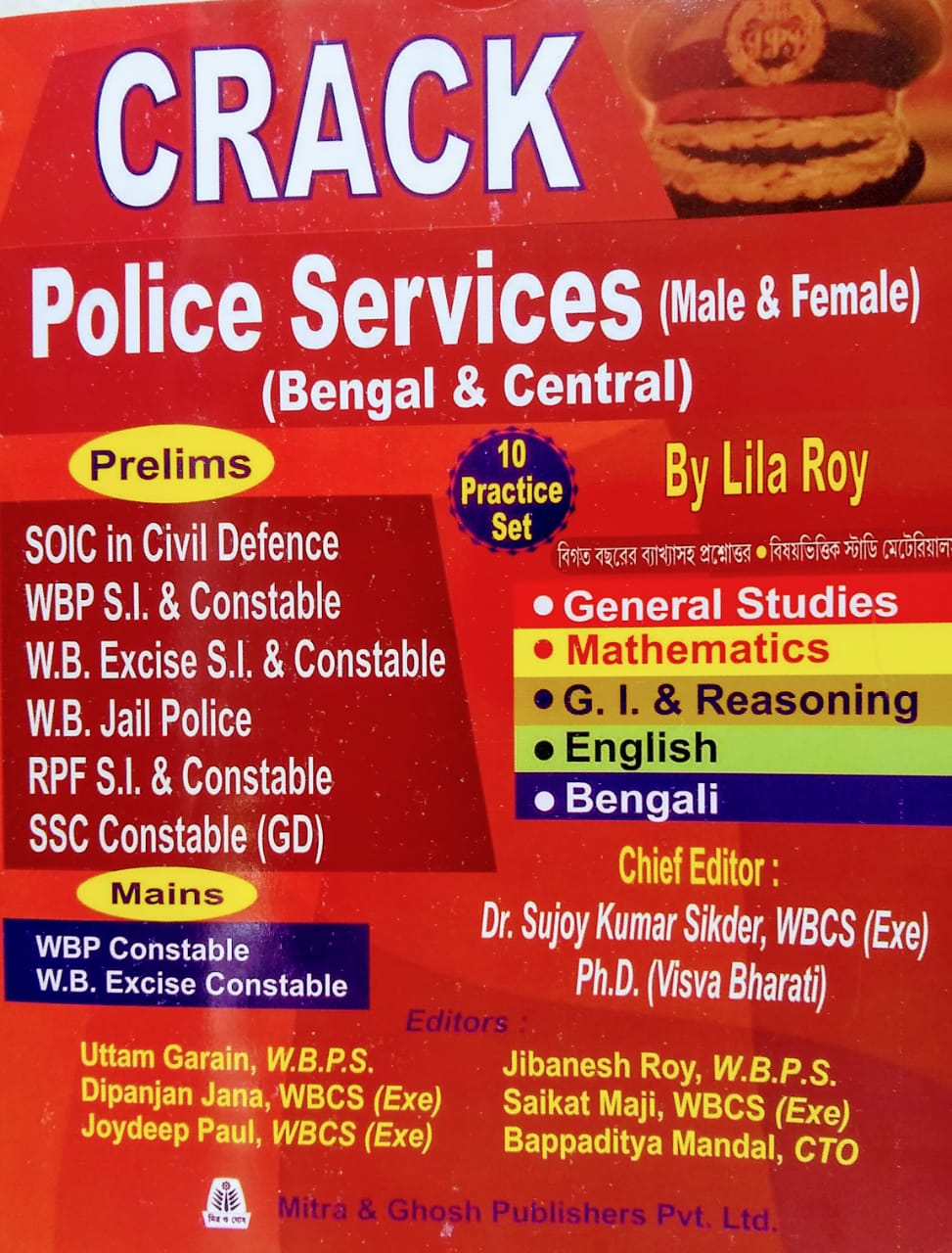 CRACK Police Services (Male & Female)