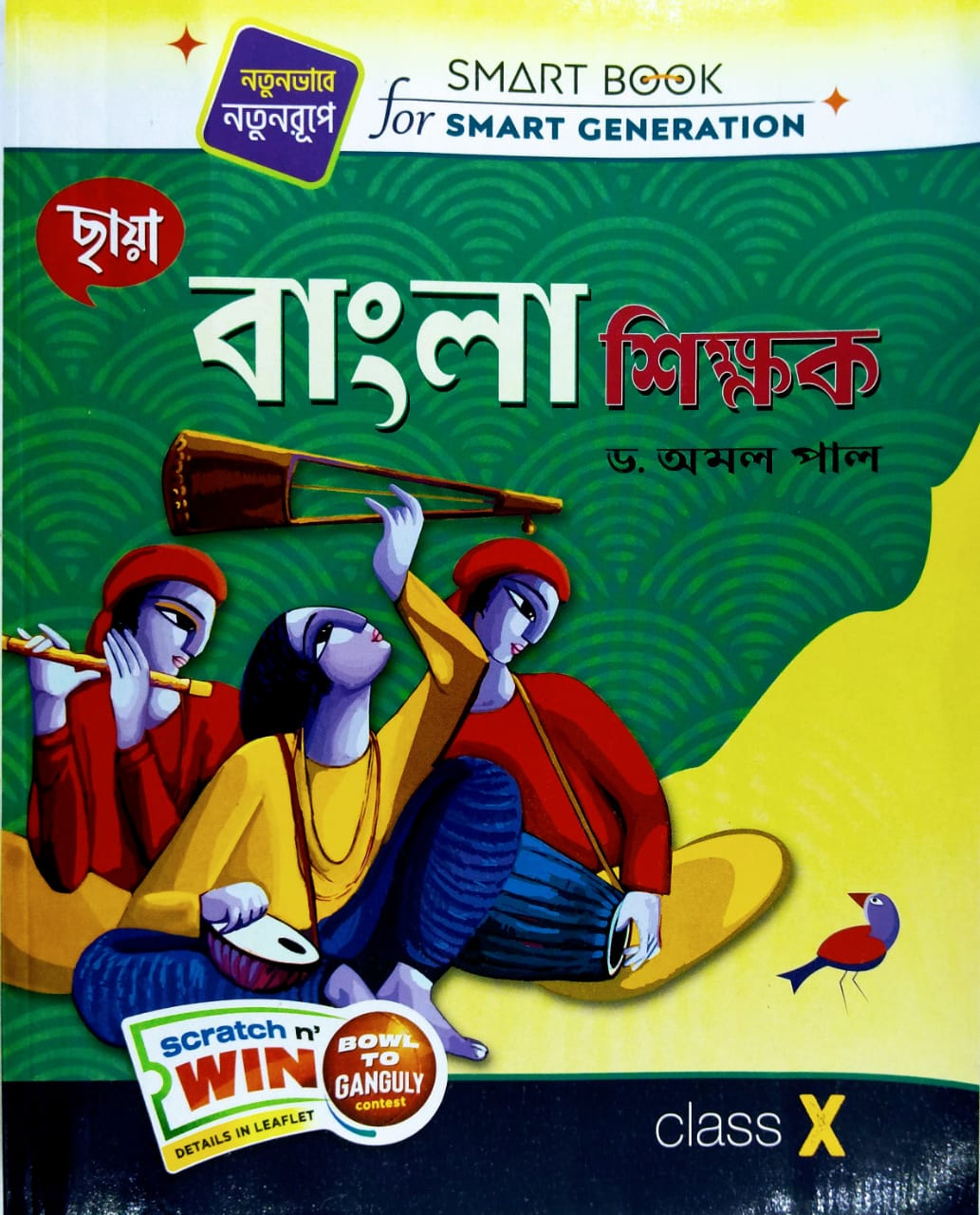 Chhaya Bangla sikkhok class 10 updated new edition 2020