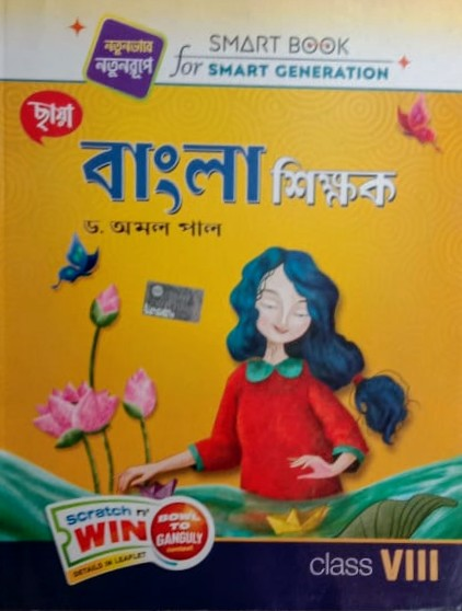 Chhaya Bangla sikkhok class 8 updated new edition 2020