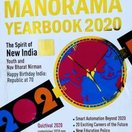 MANORAMA YEARBOOK 2020 new edition