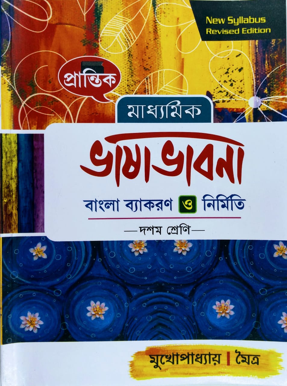 Madhyamik Vasha Bhabna Bangla Bakaron new edition 2020