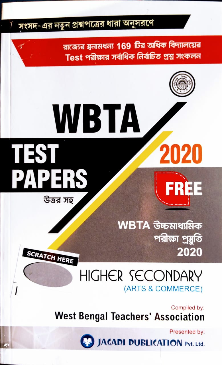 WBTA Higher Secondary (ARTS & COMMERCE) TEST PAPERS free book