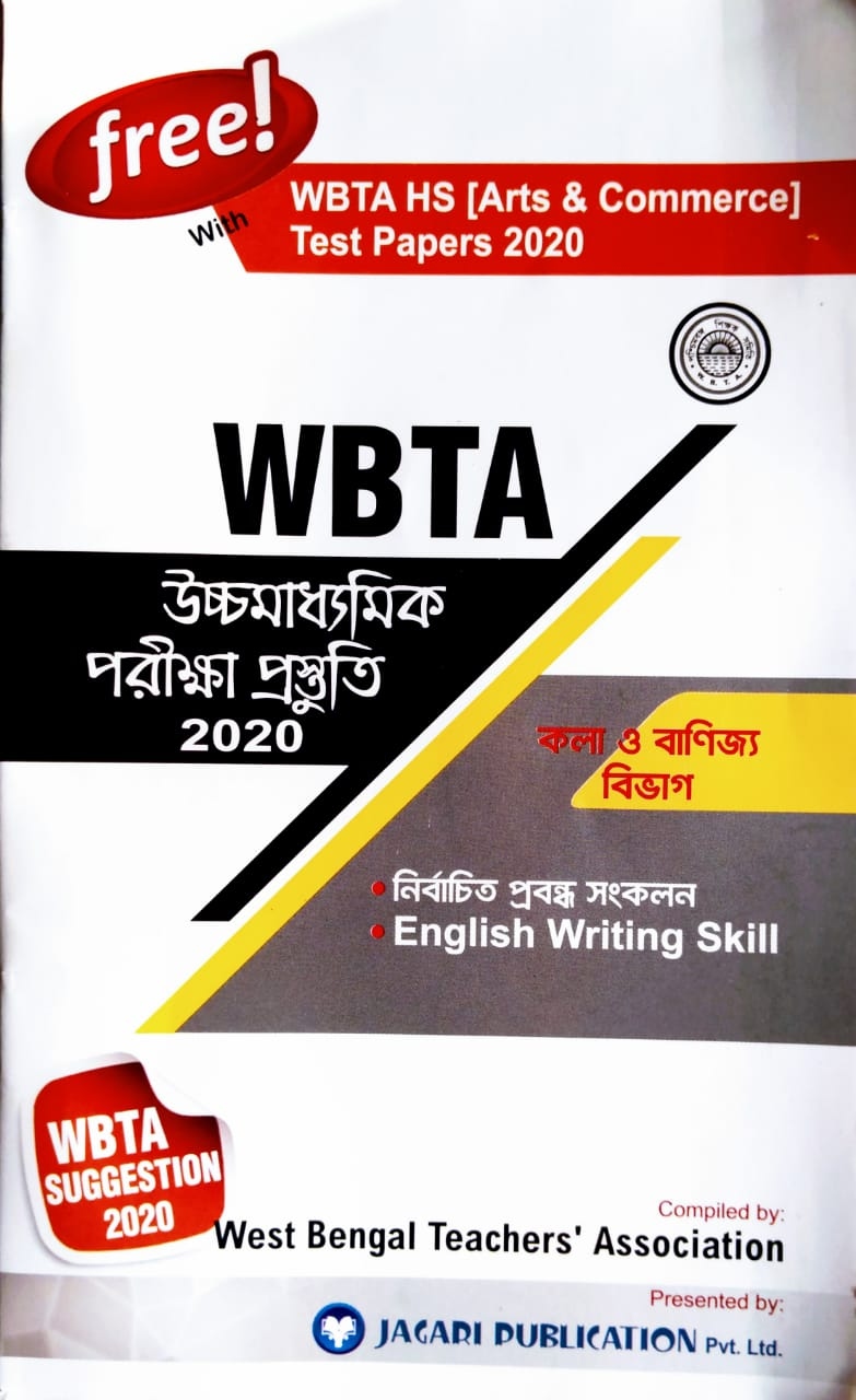 WBTA Higher Secondary (ARTS & COMMERCE) TEST PAPERS