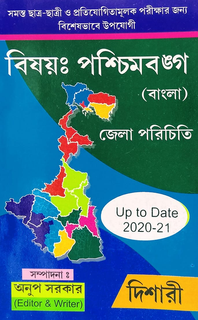 West Bengal District Introduction Up to Date 2020-21