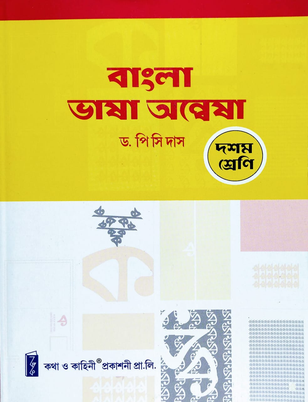 Bangla Bhasa Anwesha by Dr. Pc Das Class 10 new edition 2020
