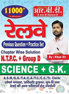 Railway General Science + GK 11000+Question (Previous Question + Practice Set) NTPC, Group D(Paperback, Hindi, Khan Sir)
