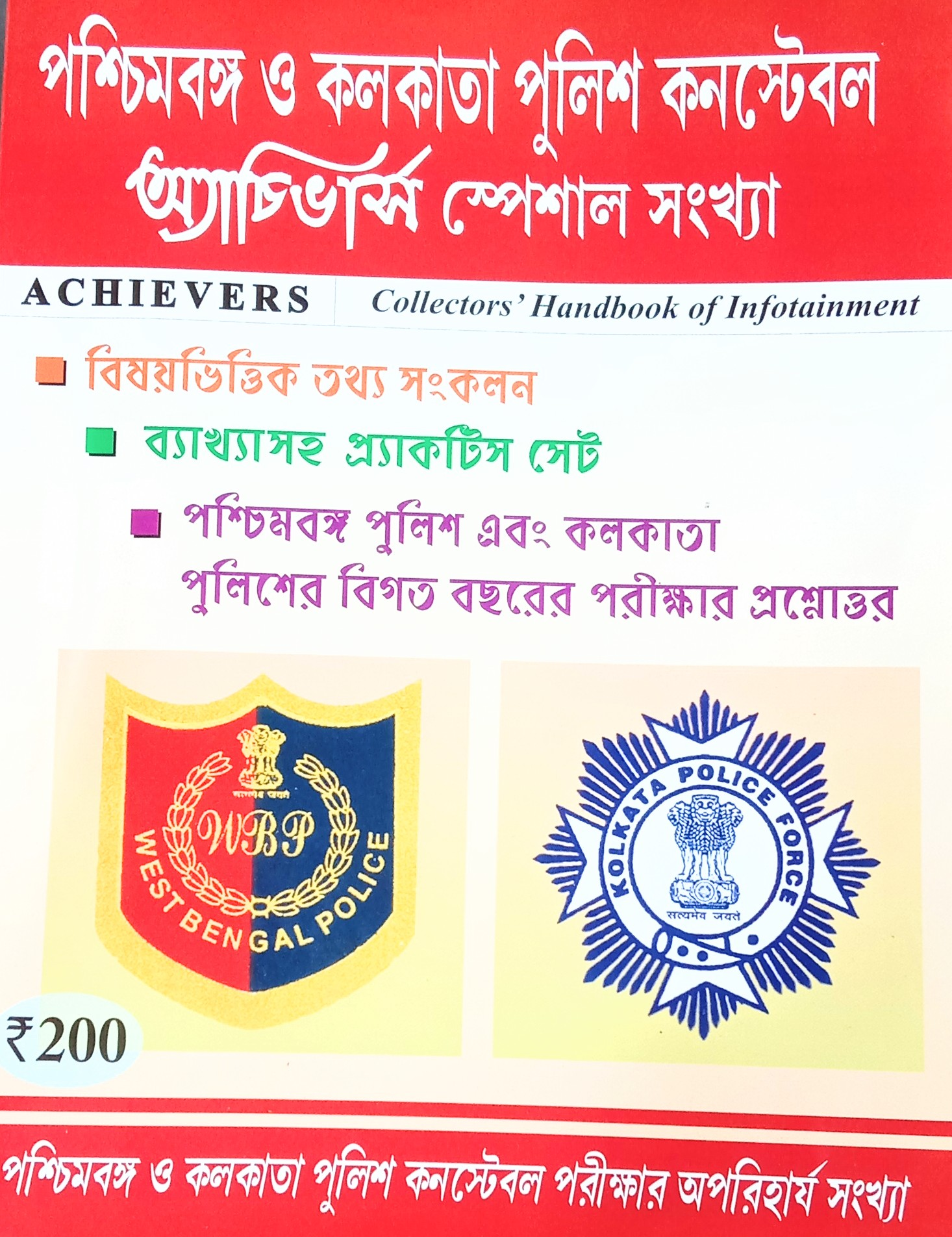 Achievers Special West Bengal And Kolkata Police Constable