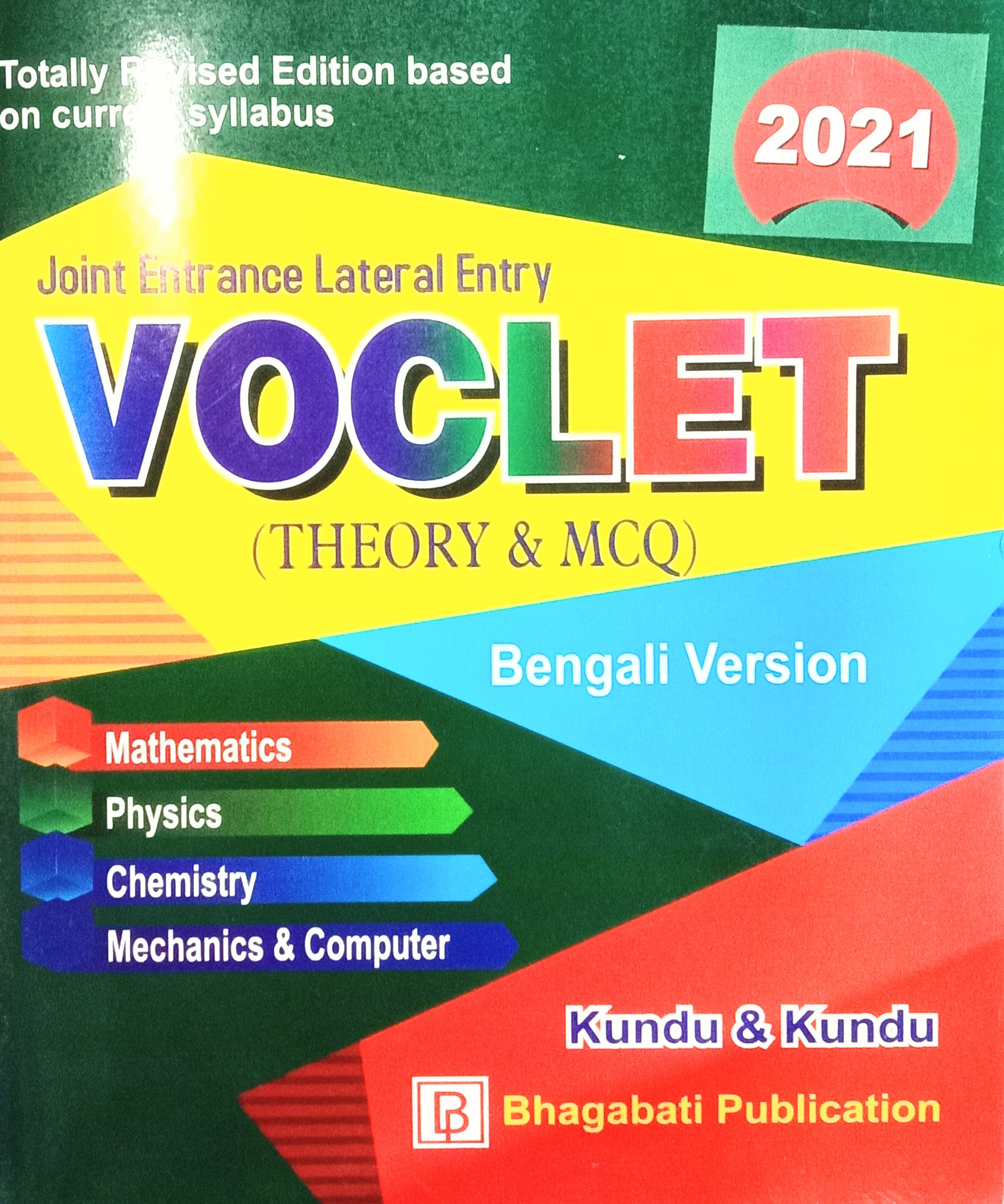 JEE LATERAL ENTRY EXAM VOCLET By KUNDU & KUNDU