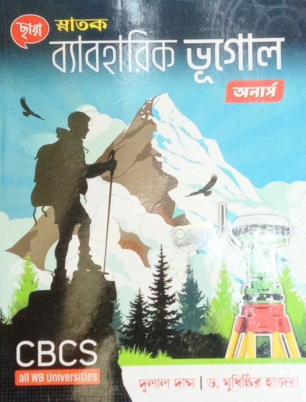 Practical Geography Hons By Dulal Das & Yudhisthir Hajra