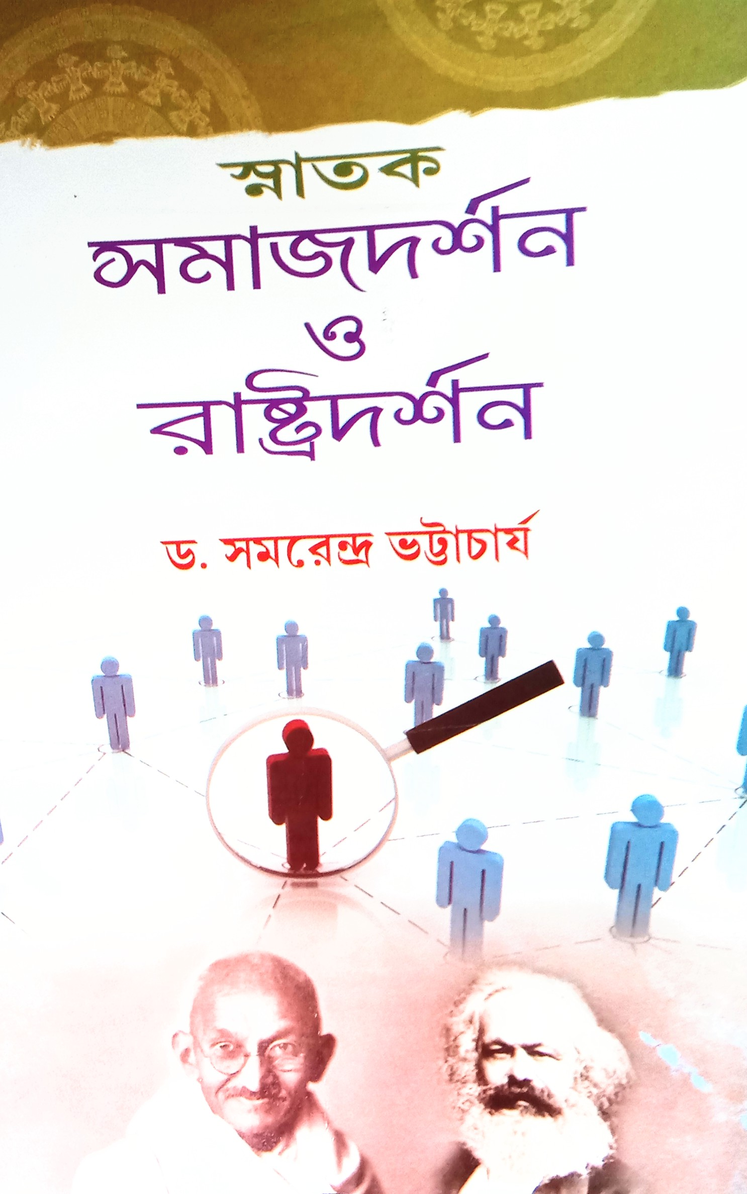 Social Philosophy and State Philosophy By Samarendra Bhattacharya